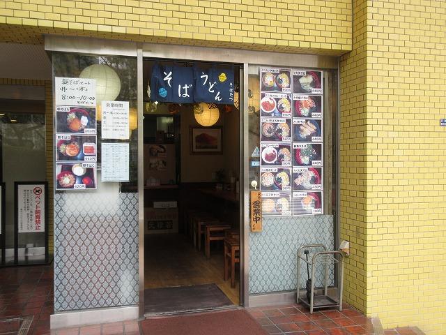 そばたつ@芝浦(2019/10/07)6: ぶんせき室分室