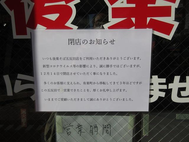 201204kouraku3
